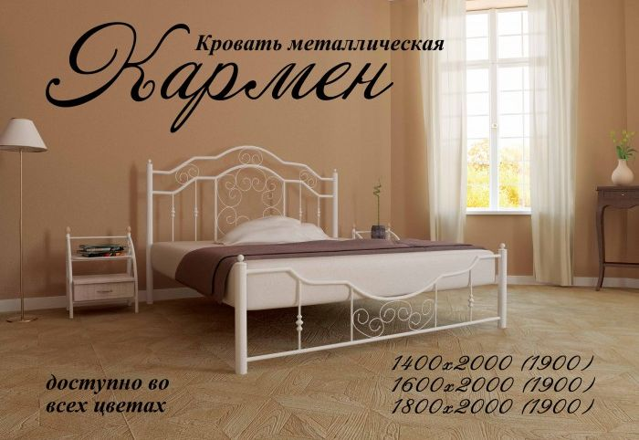 Железные кровати  киев