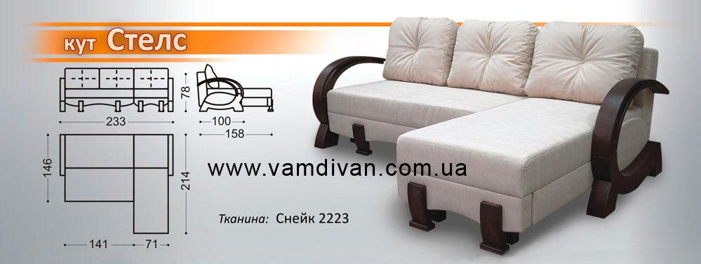 Мебель львовской фабрики рата купить херсон. - Магазин мебели ... 2b8cb12110a32